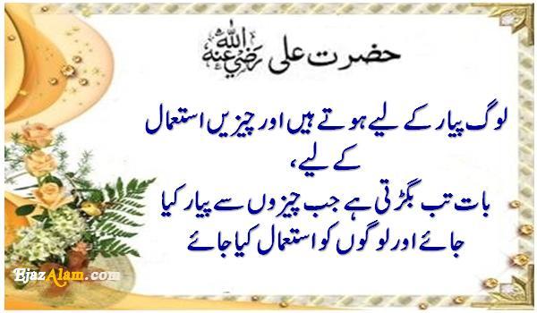 Hazrat Ali Quotes in Urdu - Imam Ali Ke Aqwal